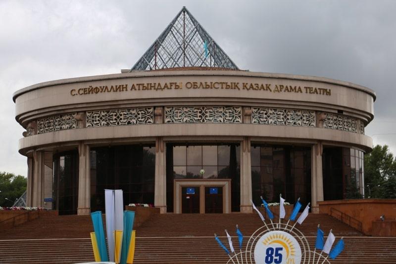 Областной драматический театр имени С. Сейфуллина.