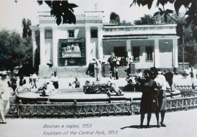 Fountain in the park named after M. Gorky in Almaty. 1953.