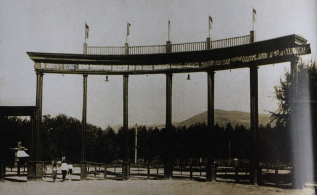 Central entrance to the Park of Culture and Rest. Alma-Ata. 1930.