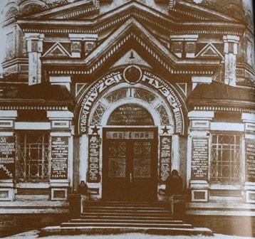 Центральный музей. 1932 год.
