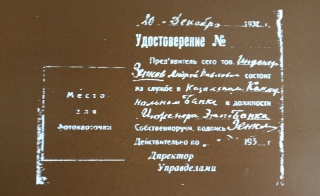 Удостоверение А.П.Зенкова.