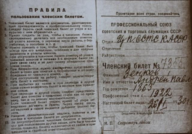Профсоюзный билет А.П. Зенкова.