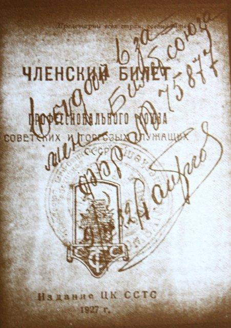 Членский билет А.П. Зенкова.