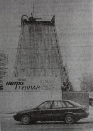 "Строительство станции метро ""Тулпар"", 1994 год."