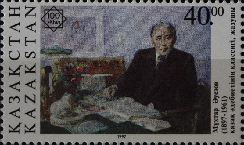 Памятная марка о Мухтаре Омархановиче Ауэзове выпущенная в Казхстане в 1997 году
