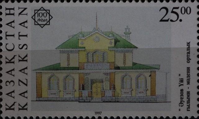 "Марка ""Дом-музей Ауэзова в Алматы"". 1997 год."