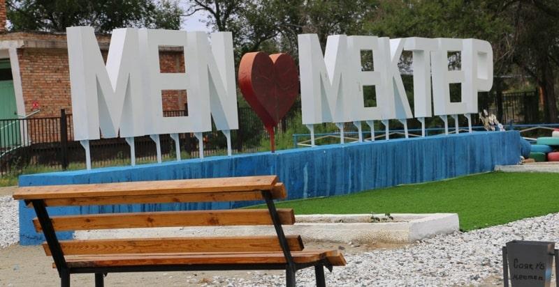 The Sayak town.