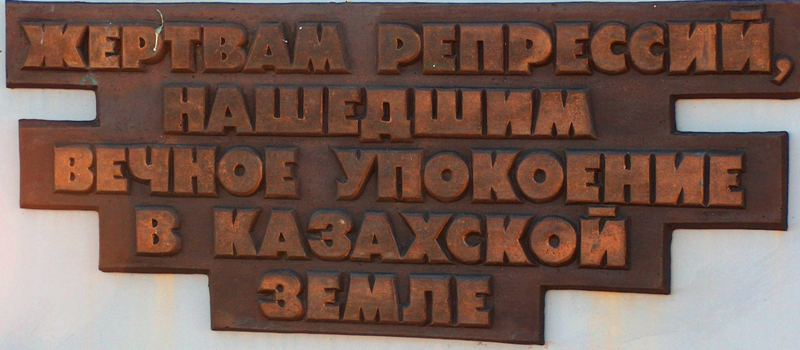 Спасский мемориал жертвам репрессий.