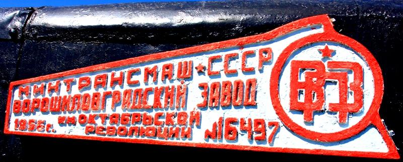 Паровозная эмблема с паровоза у железнодорожного вокзала в Казалинске.