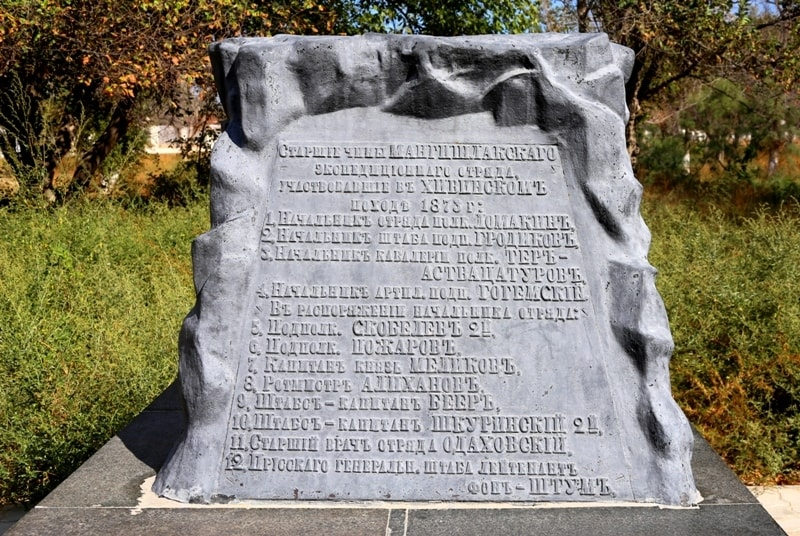 Мемориальная доска в честь 20 летия Хивинского похода.