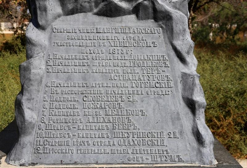 «Старшие чины Мангышлакского экспедиционного отряда, участвовавшие в Хивинском походе 1873 года…».