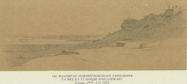 Рисунки Новопетровского укрепления и его окрестностей Тараса Шевченко.