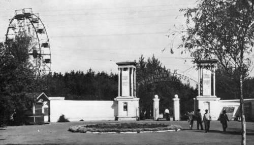 Городской парк культуры и отдыха трудящихся.