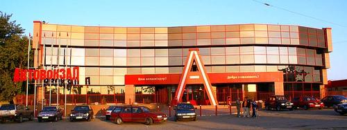 Новый автовокзал.