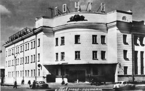 Павлодарская почта.