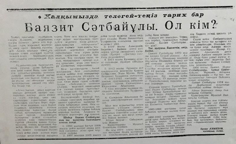 Газетная статья о Баязите Сатпаеве. Из музея города Зайсан.