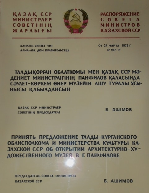 The decision of Ministerial council Kazakh SSR.