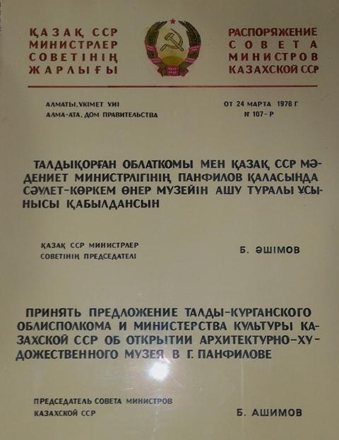 Постановление Совета Министров Казахской ССР,