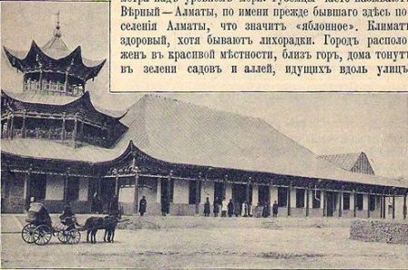 """Photo from M.V.Lavrov book """"Turkestan. Geography and history of edge"""", 1914."""