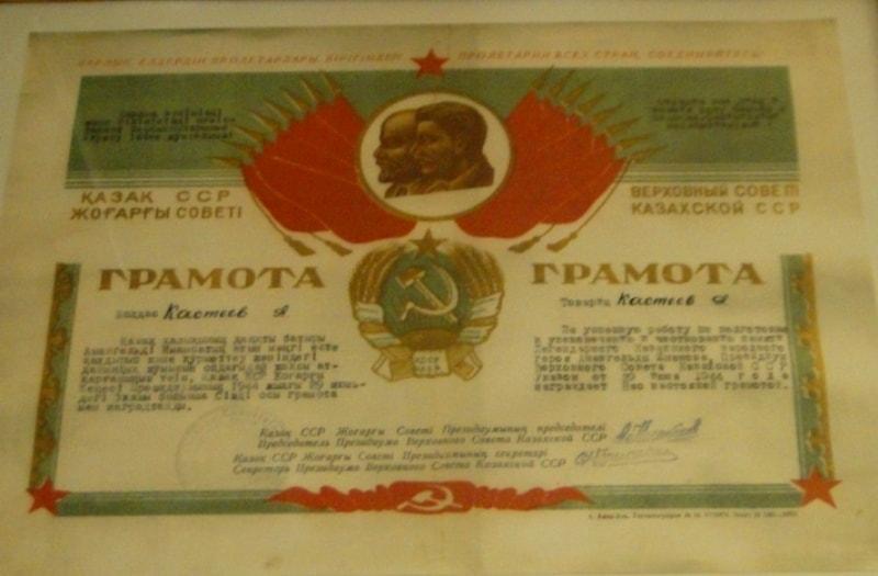 Грамота А. Кастеева в музее искусств Жаркента.