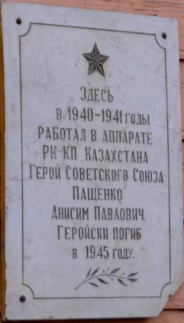 Мемориальная табличка на здании музея искусств имени А. Кастеева  в Жаркенте.