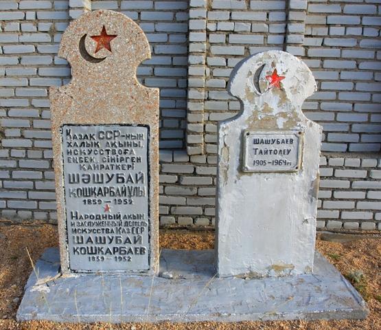Надгробная плита у мавзолея Шашубая Кошкарбаева.