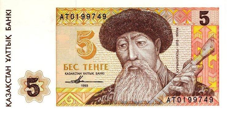 Пять тенге выпущенные Национальным банком Казахстана в 1993 году с изображением Курмангазы Сагырбаева.