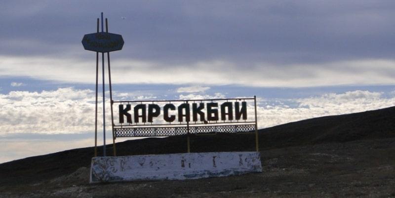 Карсакпайский металлургический завод и поселок Карсакпай.