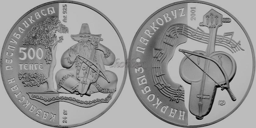 Монеты выпущенные с изображением наркобыза 25 сентября 2001 года.