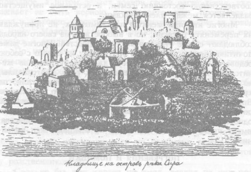 Рисунок Левшина. Кладбище на острове реки Сыра.