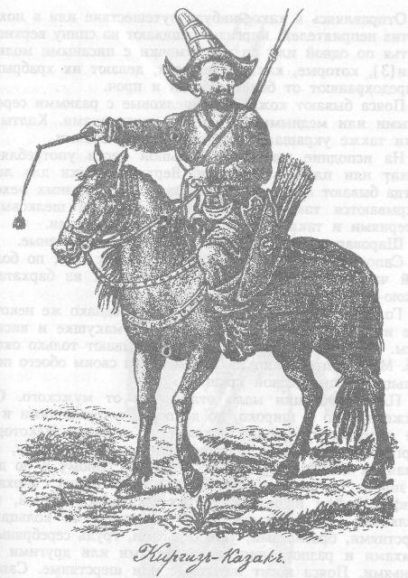 Drawings Levshin. Kazakh warrior.