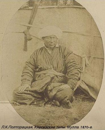 Киргизские виды. Мулла.  Фотография Лидии Полторацкой. 1870 год