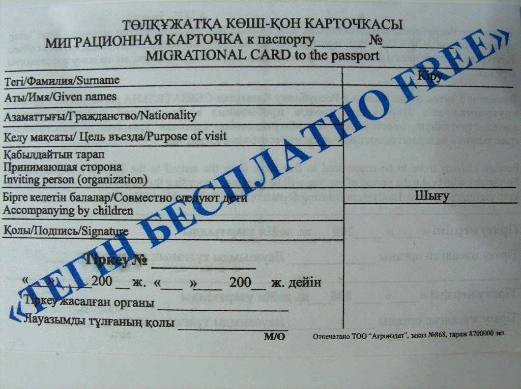Migrational Card to the passport. The first page.