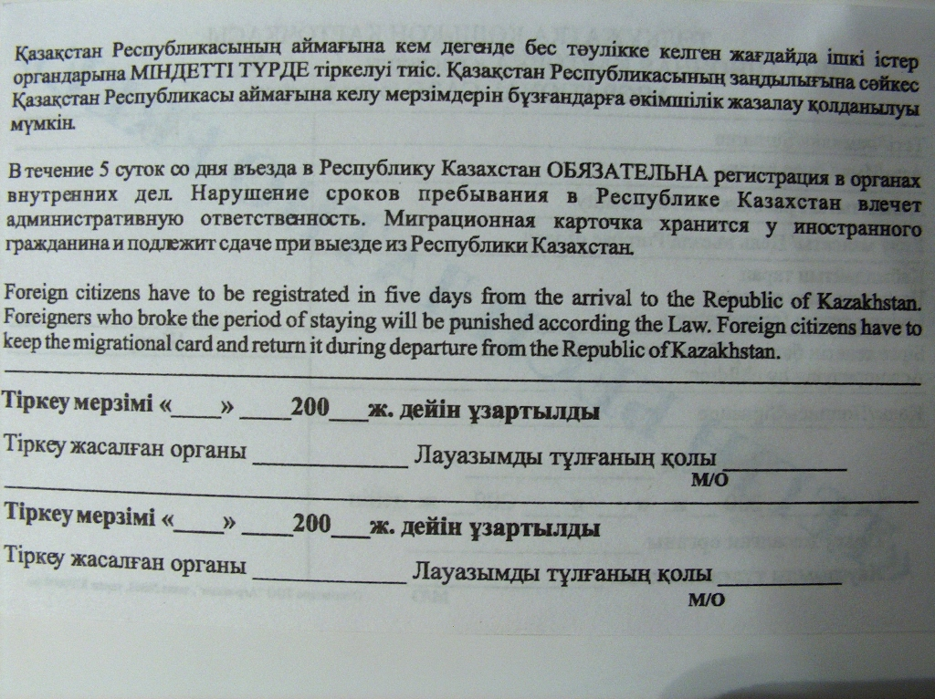 Migrational Card to the passport. The second page.