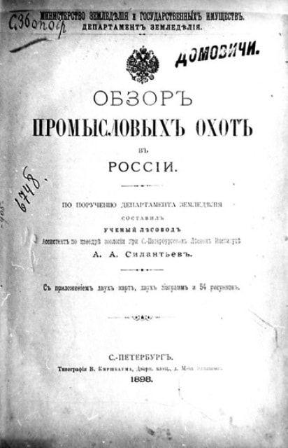"Title page of the ""Review of hunting in Russia""."