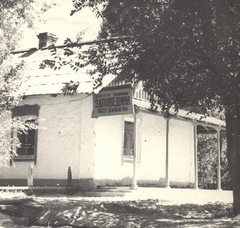 Контора заповедника 15 июля 1961 года.