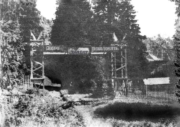 Альплагерь Талгар, главные ворота. Из архива Фоминского Л.П.