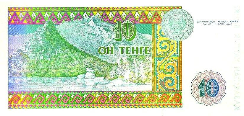 The Kazakhstan monetary denomination with figure about the Borovoye.