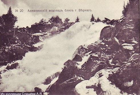 Водопад вытекающий из озера Иссык. Фотография из коллекции Слащева А.Я.
