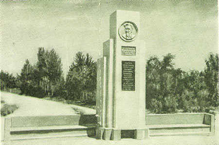 Monument М.I. Kalinin on lake Issyk.
