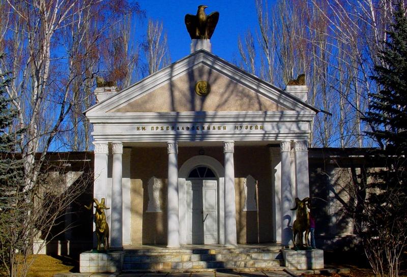 Здание музея Пржевальского.