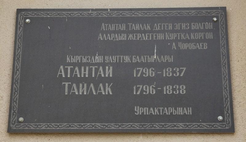Мавзолеи Тайлака и Атантая.