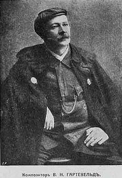 Вильгельм Наполеонович Гартевельд (Julius Napoleon Wilhelm Harteveld).1859 - 1927 г.г.  Российский музыковед, дирижёр, композитор, фольклорист и публицист шведского происхождения.