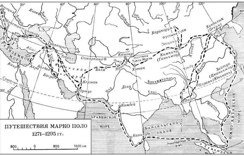 Путешествия Марко Поло. 1271 – 1295 г.г.