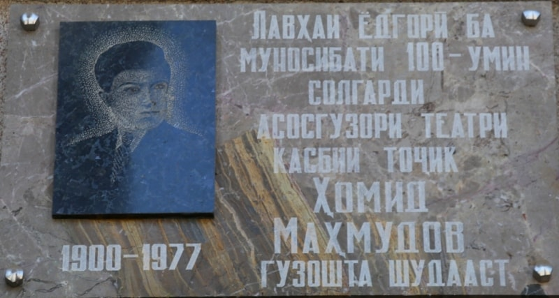 Memorial board on a facade of theatre Homid Makhmudov - to the son of known Bukhara official Hodzha Said Mahmudi-tarakachi, the professional actor and the director, the large theatrical figure, the founder of the Tadjik professional theatre.