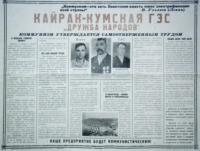 Местная газета. 1964 г.