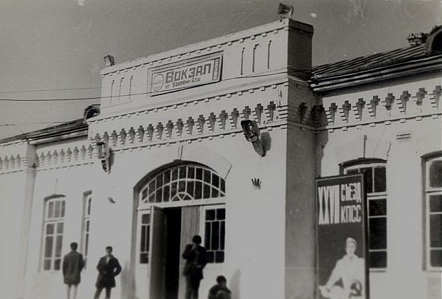 The railway station in the city of Bayramali. 70th years. XXth century. The photo is taken in Schoolmates.