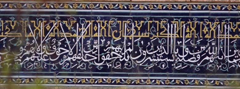 Каллиграфия ансамбля Регистан.