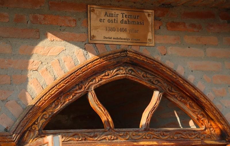 Склеп Амира Темура в Шахрисабзе.