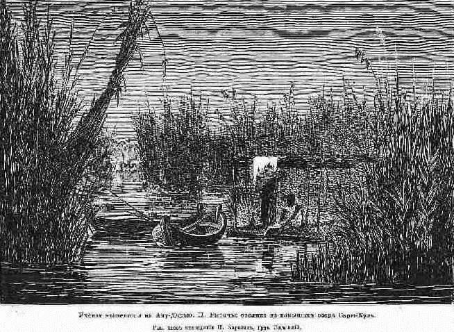 Рисовал член экспедиции Н. Каразин, гравюра Сосинский.